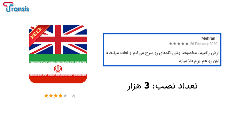 دیکشنری انگلیسی به فارسی Offline English Farsi Dictionary