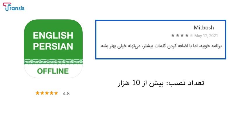 دیکشنری انگلیسی فارسی Persian Translator Offline