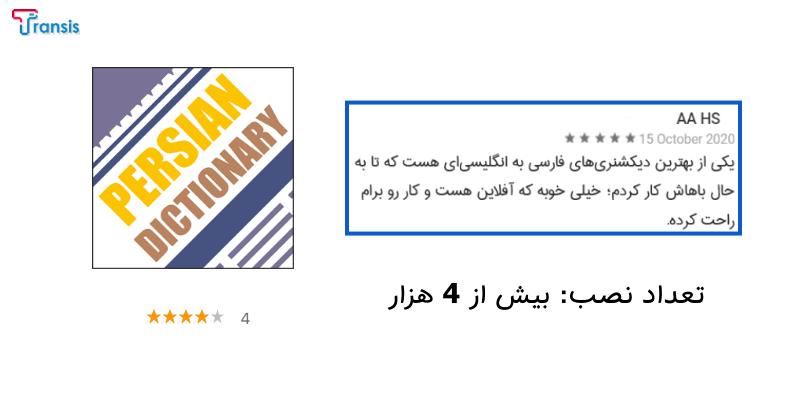 دیکشنری انگلیسی به فارسی aFarsi: Persian Dictionary
