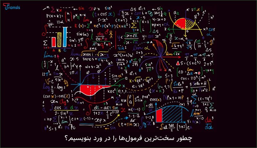 نحوه فرمول نویسی در ورد