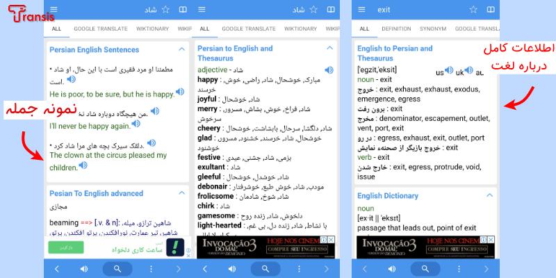 محیط دیکشنری انگلیسی به فارسی Dict Box