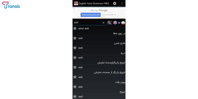 محیط فرهنگ لغت فارسی به انگلیسی Offline English Farsi Dictionary