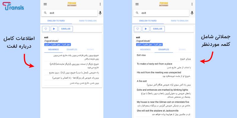 محیط دیکشنری فارسی به انگلیسی aFarsi