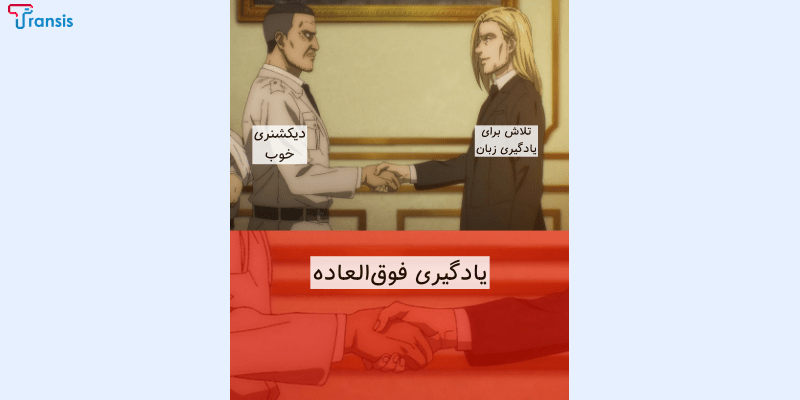 دیکشنری خوب انگلیسی به فارسی