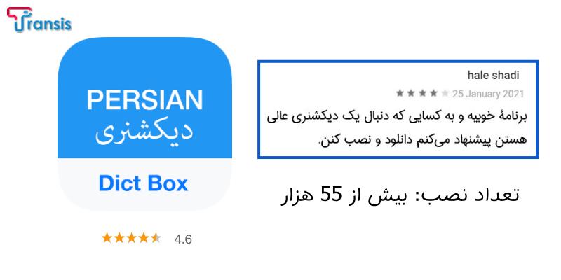 دیکشنری فارسی انگلیسی Dict Box
