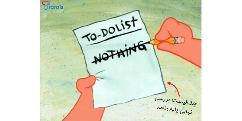چک لیست نحوه نوشتن پایان نامه