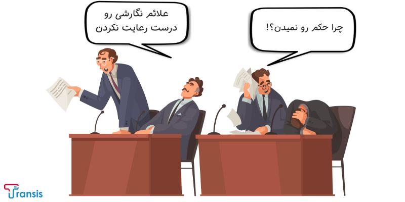 اهمیت استفاده درست از علائم نگارشی فارسی