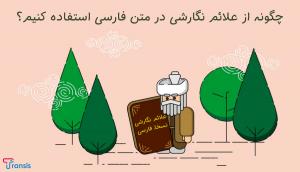 چگونه از علائم نگارشی فارسی استفاده کنیم؟